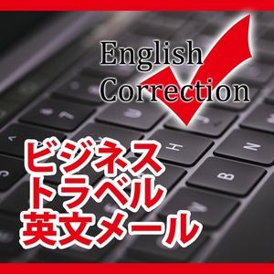 ビジネスやトラベルに★英文メール作成サービス★