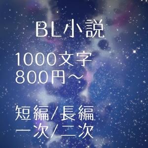 【受付中】BL小説 一次・二次創作お受けいたします。