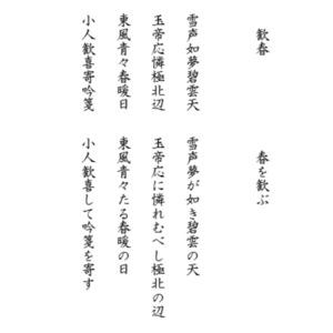 和歌・漢詩・俳句等作成します