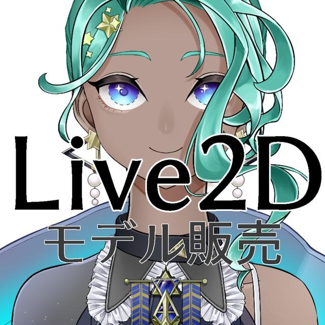 【Live2D】モデリングのみ【商用可】