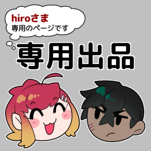 hiroさま専用ページ