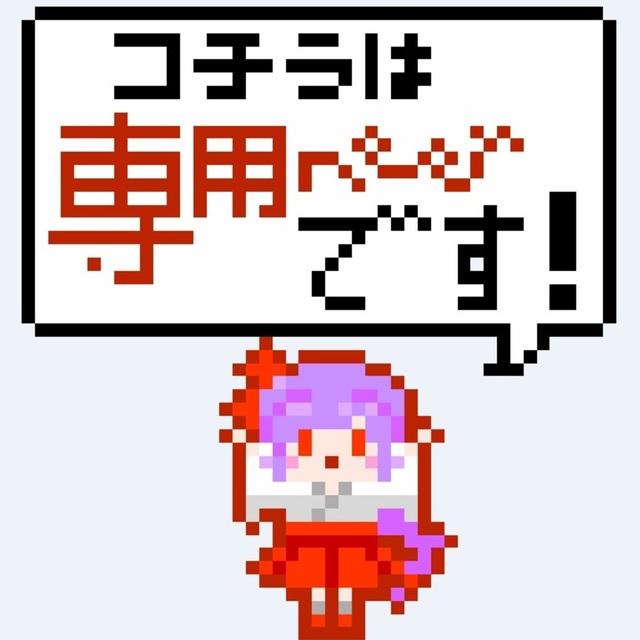 こちらは【yasu9063様】の専用ページです。
