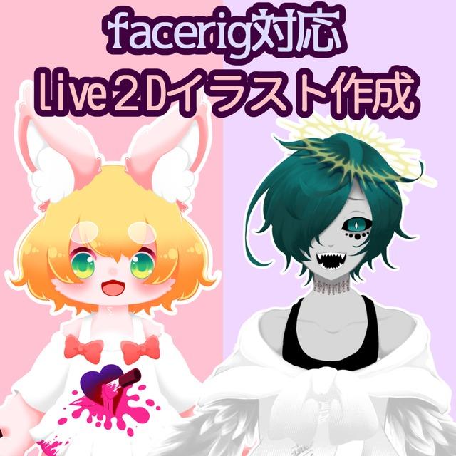 Vtuber向け live2D【facerig対応モデル】作成します!