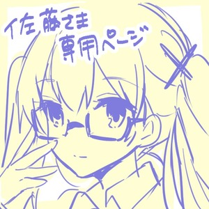佐藤様専用ページ