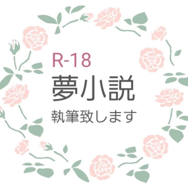 R-18 夢小説執筆致します