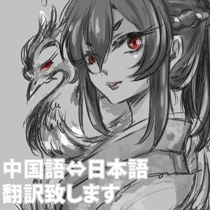 中国語⇔日本語翻訳致します