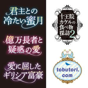 ロゴデザイン(同人誌タイトル、サークルロゴなど)