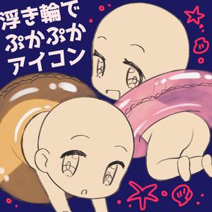 【夏季限定】浮き輪でぷかぷかアイコン制作
