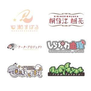 【同人作品全般/Vtuber etc...】各種ロゴデザイン制作