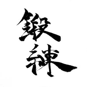 【ロゴ向け】クラTにも!筆で文字を書きます!!!