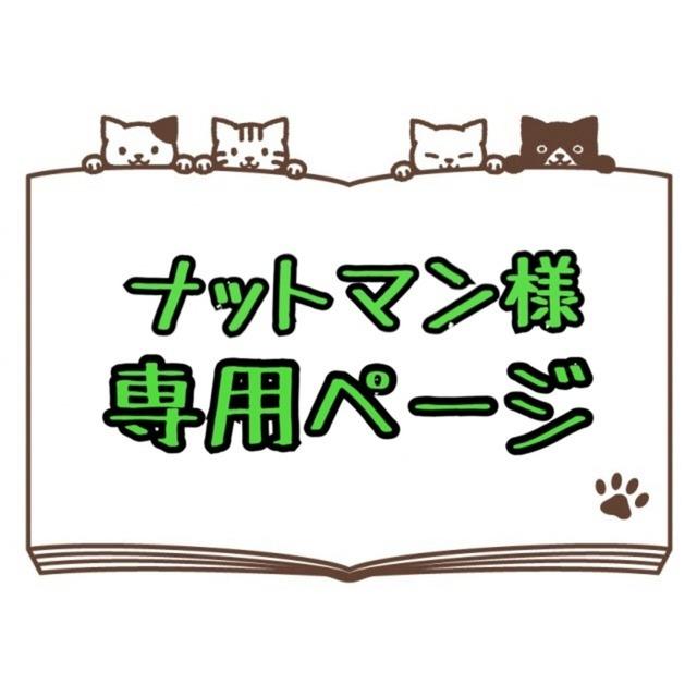 ナットマン様専用ページ