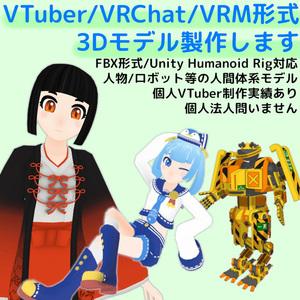 VTuber/VRChat/VRM形式 3Dモデル制作