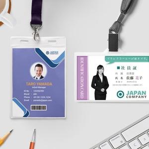 印象に残る!カードデザイン【会員証、ポイントカード、社員証、ライセンスカード】