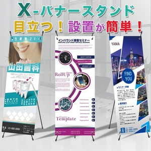 Xバナー!スタンドバナー【目立つ、設置簡単、軽い】最新のぼり!印刷+スタンド