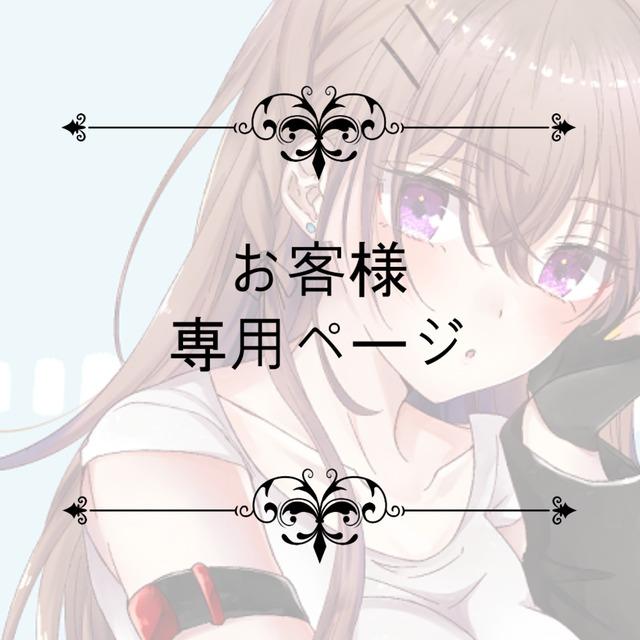 ☀️ハル☀️様専用ページ