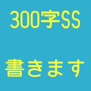 サクッと読める300字SS書きます