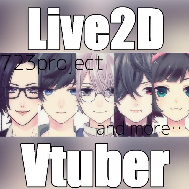 Live2Dモデル/イラスト制作【Vtuber、facerig対応可能】