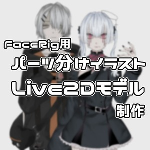 【Vtuber】パーツ分けイラスト+簡単なモデリング【Live2D】