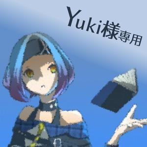 【Yuki様】専用ページ