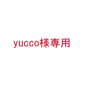 yucco様専用ページ