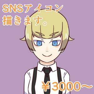 SNSアイコン描きます【3000円~】