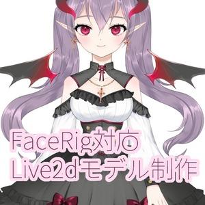 Facerig対応Live2Dモデリング