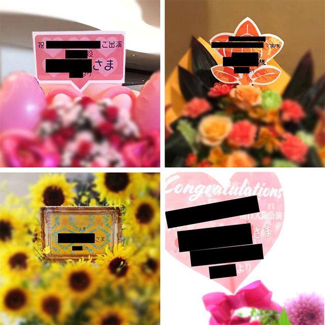 祝花・フワラースタンドの祝札・パネル作成いたします。
