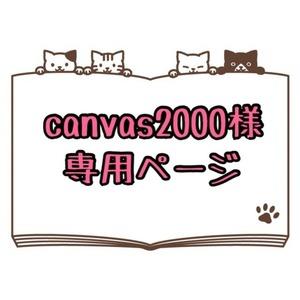 canvas2000様専用ページ