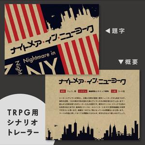 【TRPG】シナリオトレーラー制作