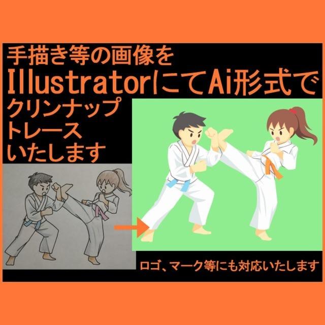 手描き画像やロゴを丁寧にAi形式でトレースします