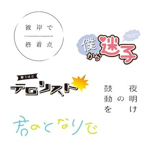 ロゴデザイン(同人誌タイトル・店のロゴ・自主制作物のタイトル…等)