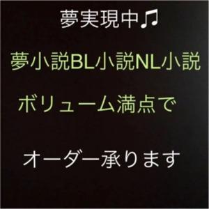 夢小説・BL小説・NL小説オーダー受付ページ