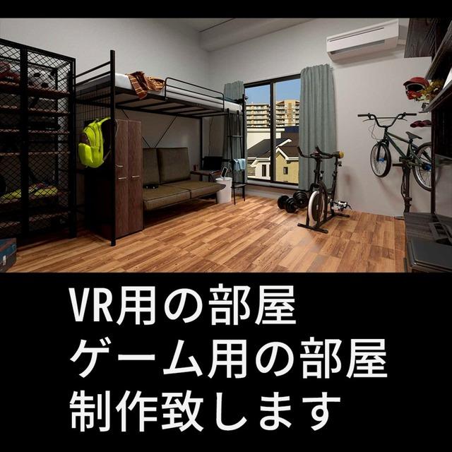 出費を抑えたい方向けの3DCGでゲーム・VRのための部屋の制作致します
