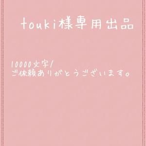 touki様専用出品