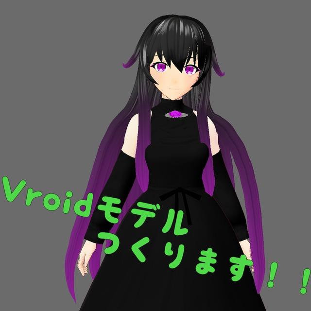 Vroidモデル作成します!【MMD、VRC用モデルも可能!】
