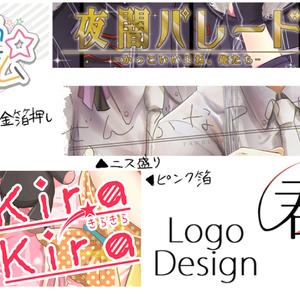 同人誌の表紙、ロゴデザイン