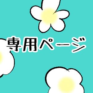 tsubakichi様専用ページ