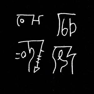 あなたに必要な龍体文字のお守りを作成します
