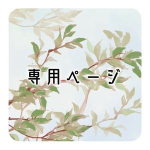ゆゆゆ様専用ページ(1)