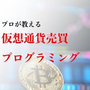 プロが教える仮想通貨FX取引の自動化プログラミングとオリジナルソフト開発