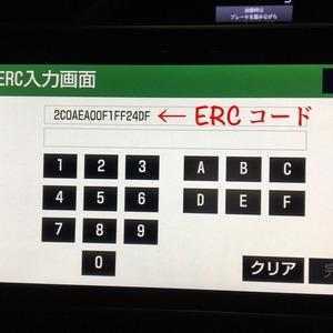 ナビロック解除コードを格安で発行します。