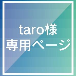 taro様専用