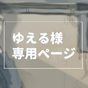 ゆえる様専用ページ