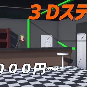 3Dステージ制作