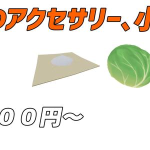 3Dアクセサリー、小物