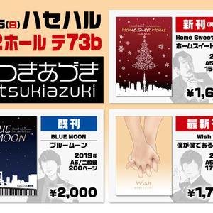 コミケ用ポスター・看板デザイン