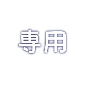 櫁様専用ページ