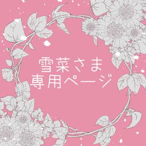 雪菜様専用ページ