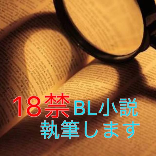 【実績150件突破】BL小説執筆します。どんな内容でも大歓迎です!