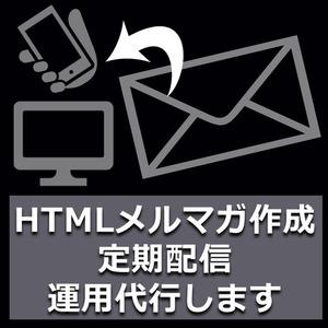 HTMLメルマガ作成・定期配信・運用代行します
